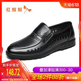 红蜻蜓男鞋夏季新款皮鞋镂空透气凉鞋真皮休闲鞋爸爸鞋舒适套脚鞋图片