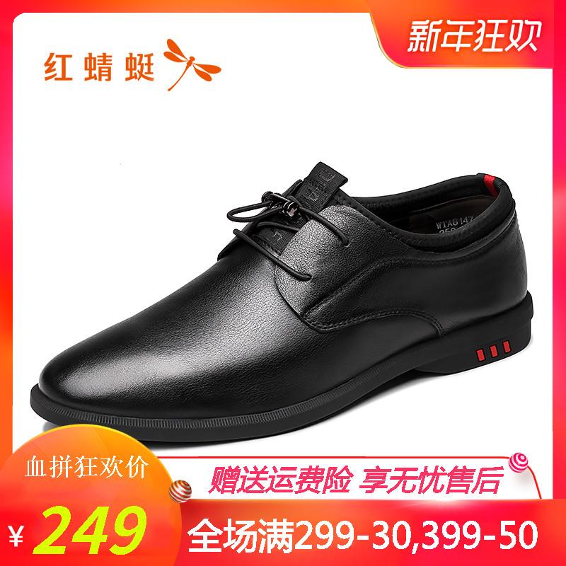 红蜻蜓男鞋2018春秋新款皮鞋时尚轻商务单鞋真皮正品低帮鞋
