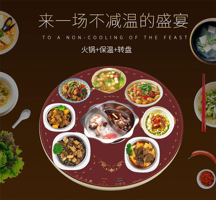 如莹圆形饭菜保温板旋转餐桌火锅转盘保温板三合一全板发热暖菜宝