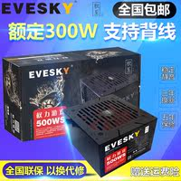 EVESKY accumulates to computer power supply desktop 500WS computer host power supply rated 300W graphics card power supply