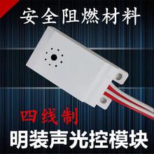 明裝聲控模塊開關LED吸頂燈聲光控內置智能樓道延時感應開關四線