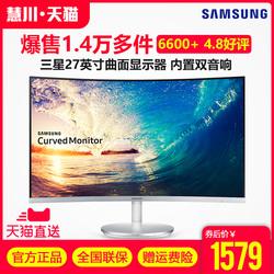 三星电脑显示器27英寸 C27F591FDC 超薄窄边框台式游戏液晶曲面屏