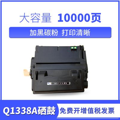 迪研适用惠普Q1338A Q1339A硒鼓 HP4200n HP4300打印机硒鼓 M4345mfp HP4240n 4250n 4350d