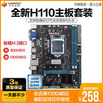 套装四核cpu套件四核电脑主板B85华硕处理器4590i5英特尔Intel