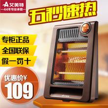 艾美特石英管取暖器小太阳电暖器家用电暖气3秒速热静音节能