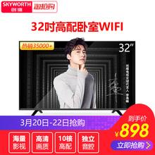 Skyworth 32英寸高清智能网络WIFI平板液晶电视机40 32X6 创维