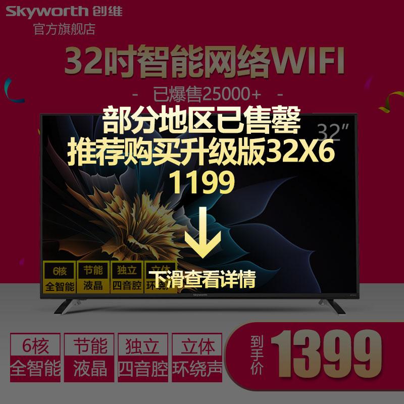 创维32寸液晶电视x5
