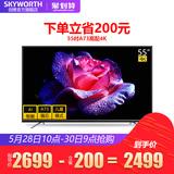 Skyworth/创维 55M9 55英寸4K超清智能网络WIFI平板液晶电视机