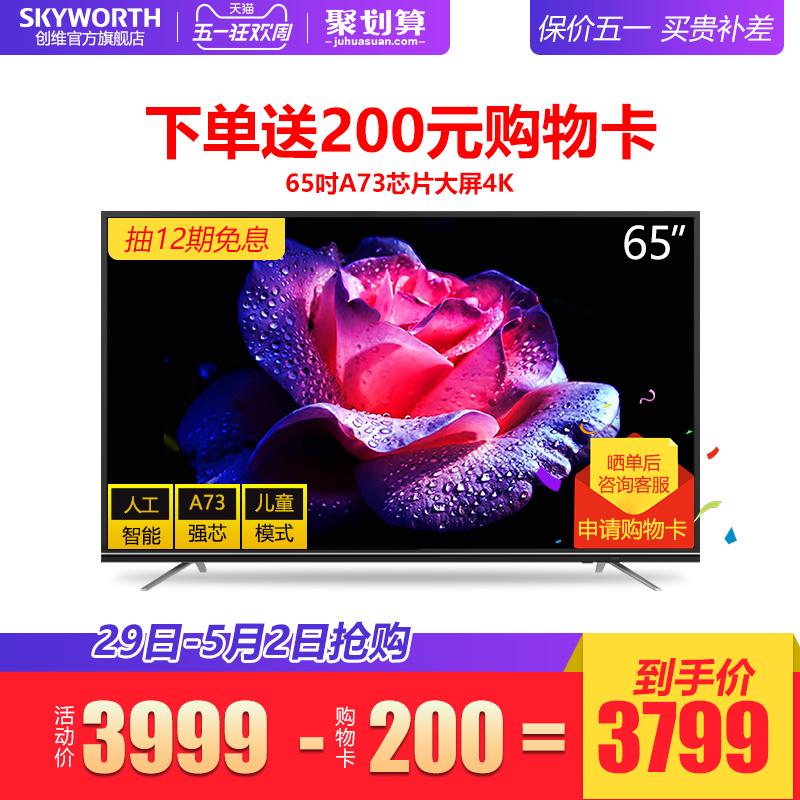 65寸电视60寸电视