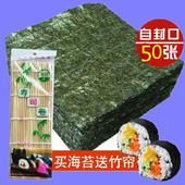 天天特价 寿司海苔专用紫菜包饭 海苔50张 送海苔寿司专用卷帘