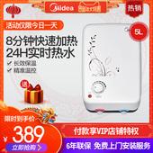 Midea/美的 F05-15A(X) 小型厨宝储水即热速热5L厨房家用下出水款