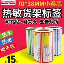 包内分切割不干胶背胶纸切割标签贴纸光面哑不干胶打印纸张a4