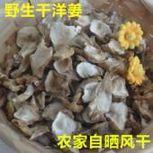 农家自晒洋姜片干500克菊芋鬼子姜野生蔬菜天然零食新鲜洋姜 包邮图片