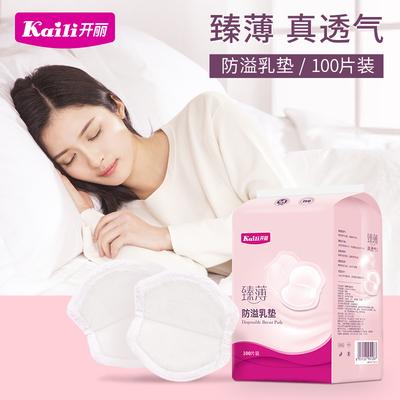 开丽防溢乳垫 孕产妇哺乳期一次性超薄防溢防漏溢乳贴隔奶垫100片