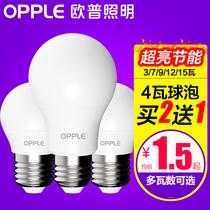 欧普led吸顶灯改造灯板配件圆形灯盘灯珠模组光源贴片长条灯芯