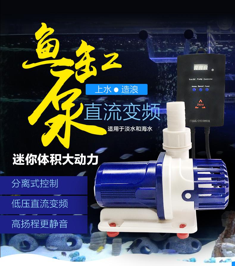 包顺丰中科世纪DC 鱼缸潜水泵直流变频 3000 5000L淡海水循环泵