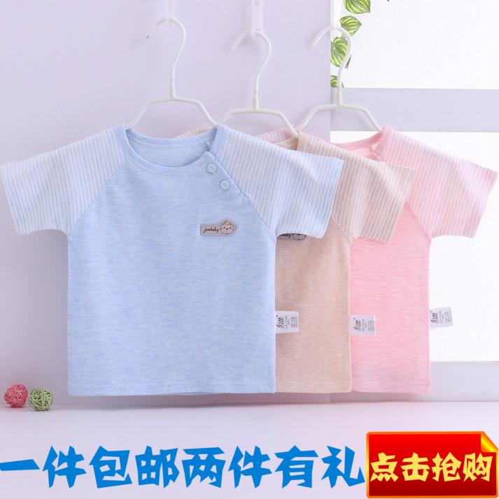 天天特价婴儿短袖T恤纯棉儿童上衣彩棉夏装衣服0-3岁男女宝宝半袖