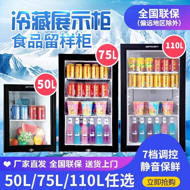 新力小型冷藏展示柜冷柜保鲜柜茶叶柜小冰箱食品留样柜立式单门
