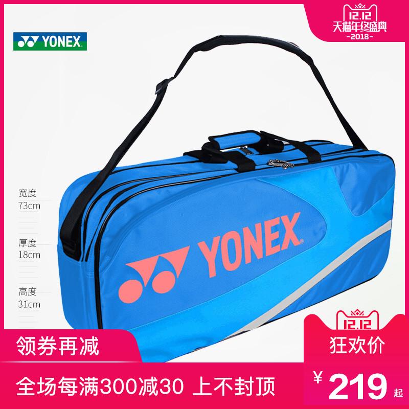 尤尼克斯YONEX 6支装羽毛球包 多功能羽拍包 BAG7711CR 三色可选