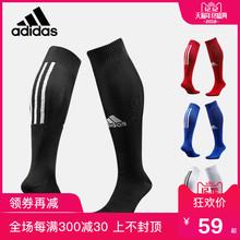 adidas阿迪达斯足球袜长筒袜 男款训练比赛防滑足球神袜子CV8094