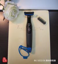 日本飞利浦BG1022/1024电动腋毛阴毛男女私处剃毛脱毛体毛修剪器