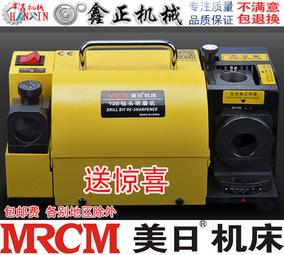 正品美日MR-13B麻花钻头研磨机  刃磨机 万能磨钻头 自动磨钻机