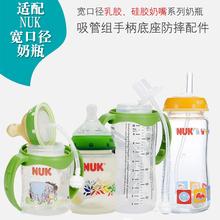 适配nuk宽口径玻璃塑料奶瓶自动学饮水吸管重力球把手柄防摔底座