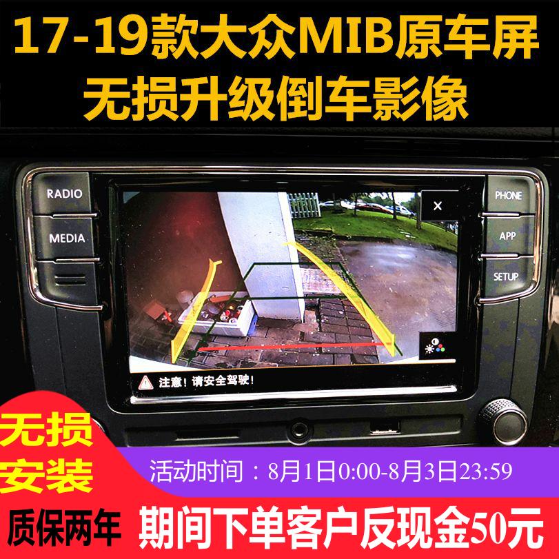 大众17-19款新速腾 高尔夫7.5 途岳倒车影像 原车MIB屏专用摄像头