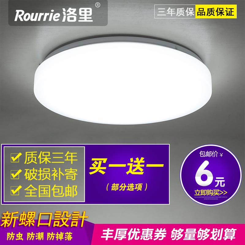 led吸顶灯 面包灯 卧室