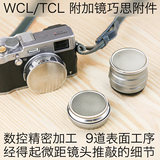 Fuji WCL-X100 TCL-X100 WCL-X70 conversion lens back cover accurately matches to prevent gray