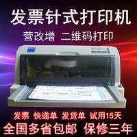 出库单打印机用
