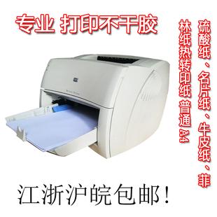 1200激光打印机