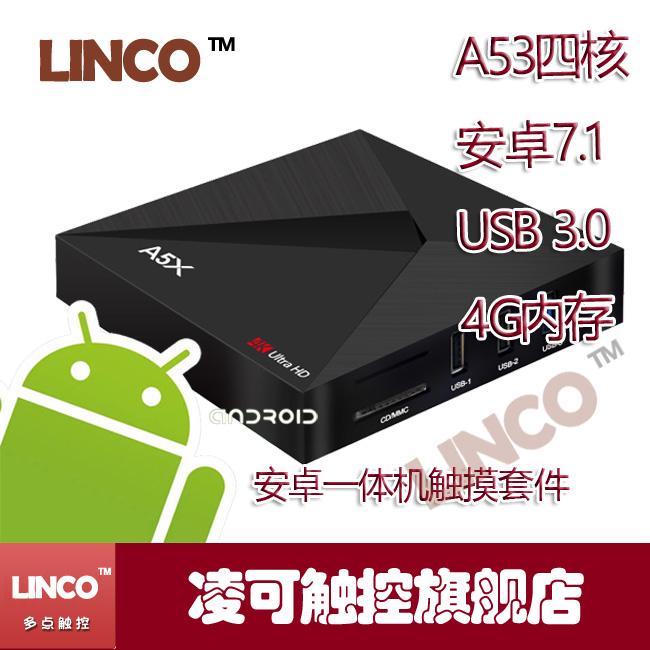 四核安卓主机,支持红外触摸屏,电容触摸屏,安卓8.1