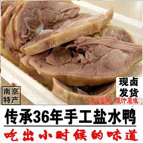 南京特产盐水鸭1.41公斤以上老鸭现煮2只起55元一只年货促销