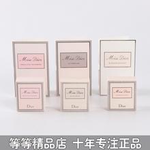 正品小样MISS Dior迪奥花漾甜心小姐真我女士淡香水1 5ML Q版有盒