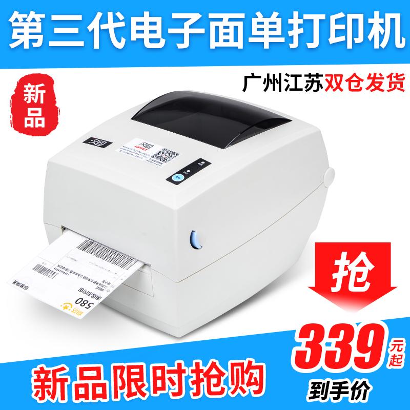 菜鳥打印機