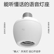 智能语音控制灯头 声控开关 语音识别 说话控制灯座 E27可定制