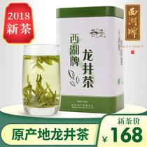 2018新茶上市西湖牌龙井茶明前特级叁号100g罐装春茶绿茶茶叶