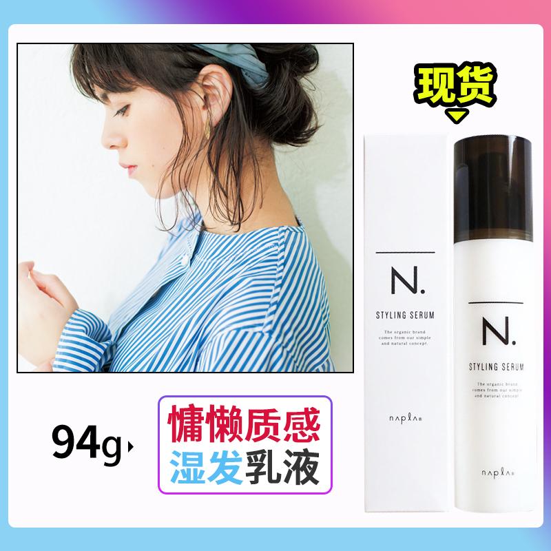 日本专业沙龙Napla N.styling serum护发湿发感造型乳液 94g