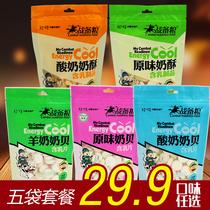 内蒙古特产羊奶贝干吃奶片食品228g草原情益生元羊奶片