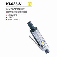 台湾冠亿气动工具专业级3mm6mm高速气动直磨机风动打磨机KI-635-S