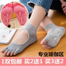 女士专业瑜伽五指袜瑜珈袜防滑袜露趾漏指袜春秋纯棉运动袜子吸汗