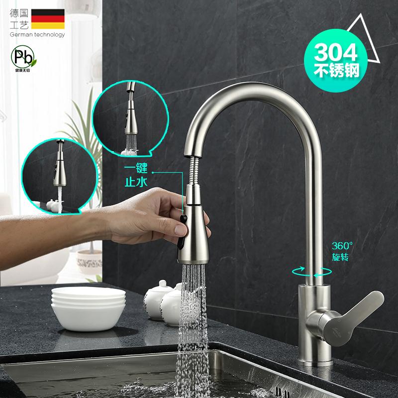 德国万向无铅304不锈钢抽拉式厨房水龙头拉丝冷热洗菜盆龙头花洒