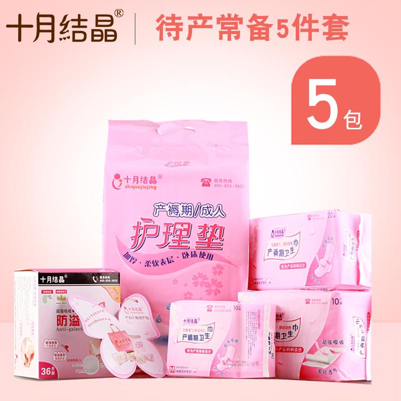 十月结晶入院待产包孕产妇产后月子卫生巾防溢乳垫护理垫清洁5件3元优惠券