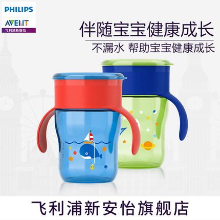 飞利浦新安怡啜饮杯 自然啜饮杯 儿童水杯 进口水杯带手柄 防漏水