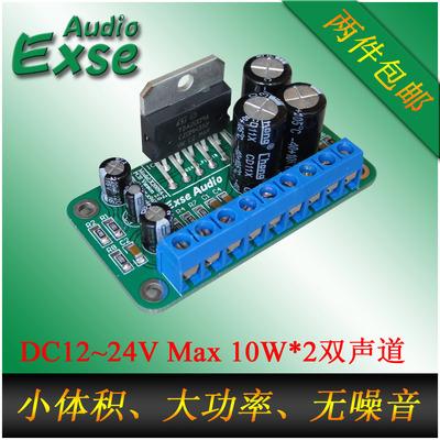 包邮TDA2009A单电源12V15V18V24V双声道5W10W纯后级功放板模块