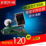 Dochi DY-6B straight-heat thermostatic color belt coder print production date printing machine manual ribbon machine
