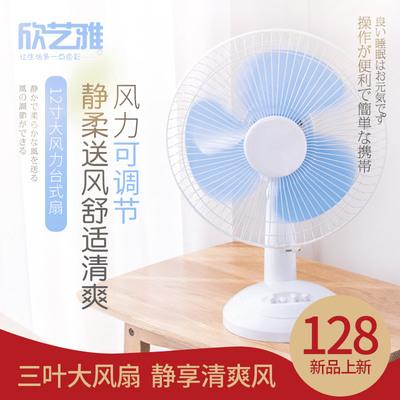 充电风扇蓄电池风扇 静音大风力可摇头台扇 学生宿舍家用12寸台扇