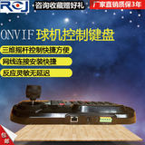 ONVIF network smart ball machine 3D control keyboard Haikang Dahua network high speed ball dedicated keyboard