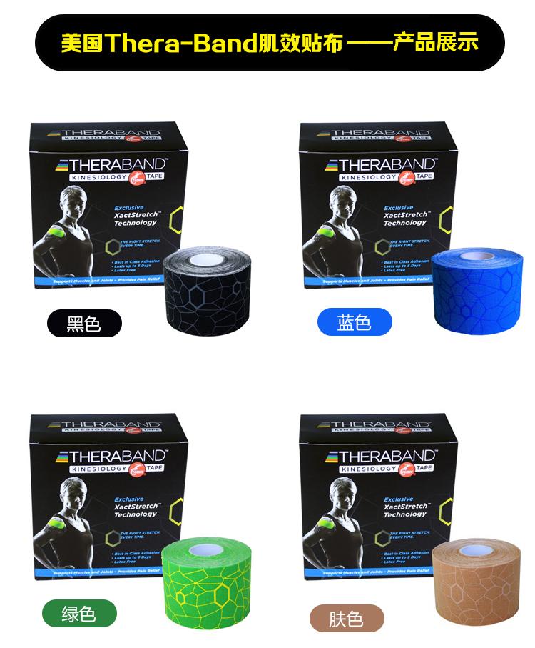 美国赛乐肌贴肌内效贴布弹性胶布运动胶带肌贴胶带肌肉贴布